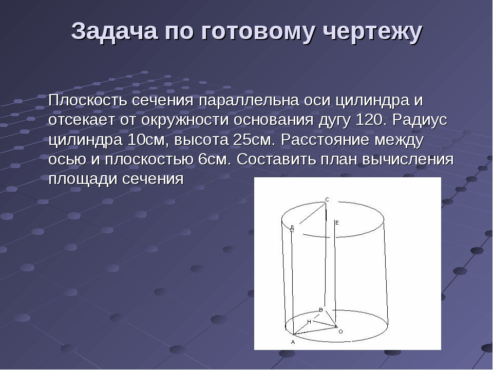 Задача по готовому чертежу Плоскость сечения параллельна оси цилиндра и отсек...