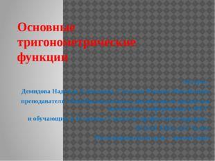 Основные тригонометрические функции Авторы: Демидова Надежда Алексеевна, Смут