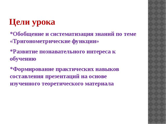 Цели урока *Обобщение и систематизация знаний по теме «Тригонометрические фун...