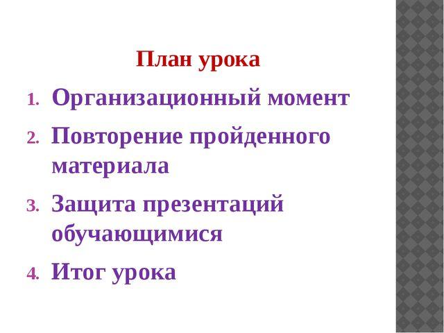 План урока Организационный момент Повторение пройденного материала Защита пре...
