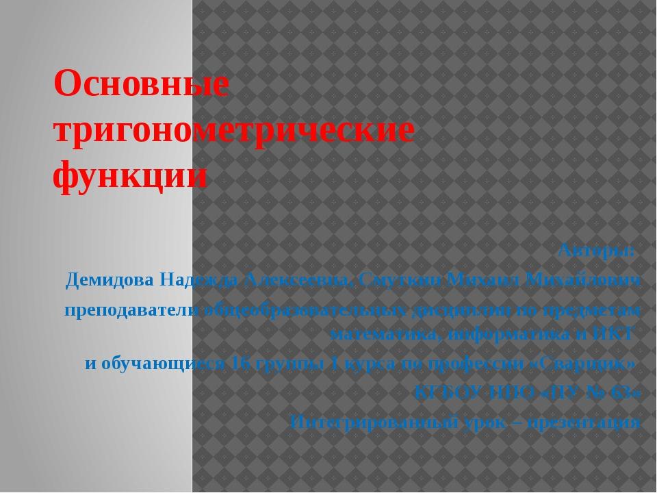 Основные тригонометрические функции Авторы: Демидова Надежда Алексеевна, Смут...