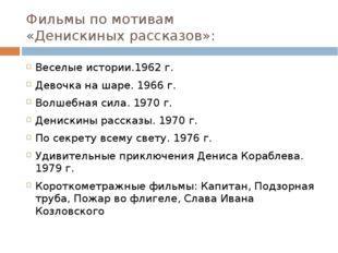 Фильмы по мотивам «Денискиных рассказов»: Веселые истории.1962 г. Девочка на