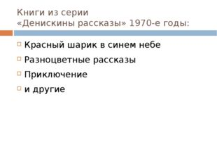 Книги из серии «Денискины рассказы» 1970-е годы: Красный шарик в синем небе Р
