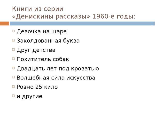 Книги из серии «Денискины рассказы» 1960-е годы: Девочка на шаре Заколдованна...