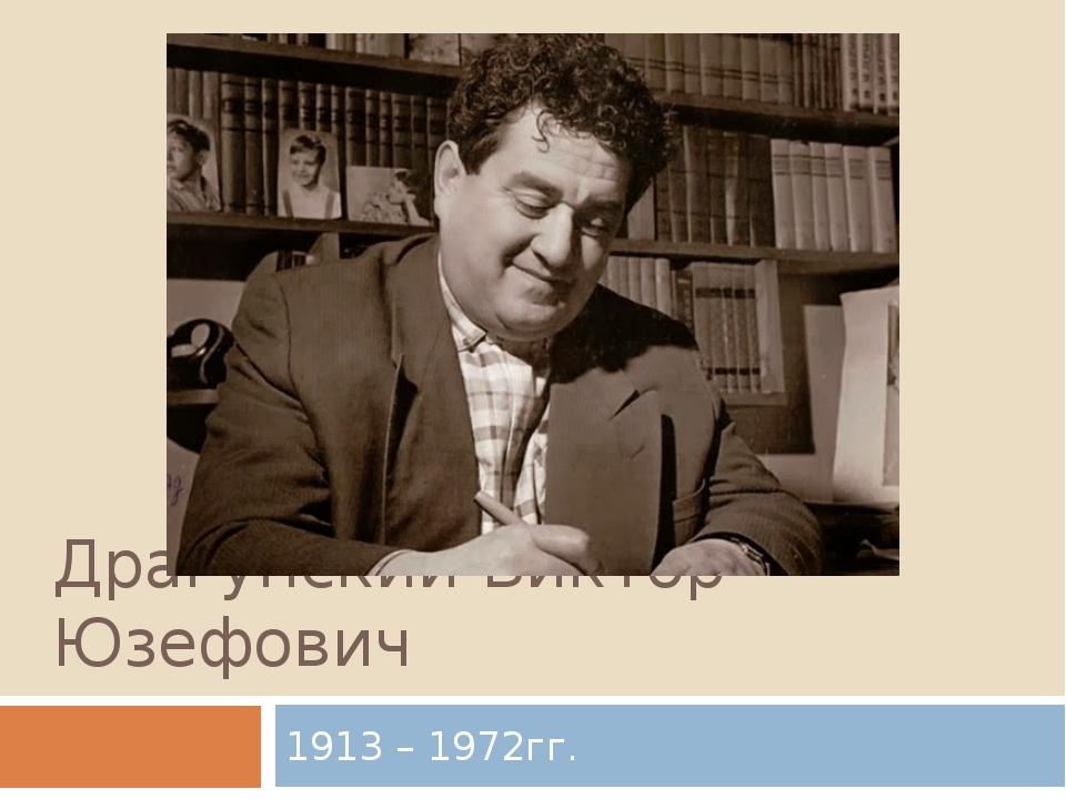 Драгунский Виктор Юзефович 1913 – 1972гг.