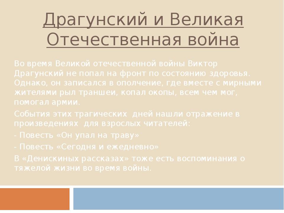 Драгунский и Великая Отечественная война Во время Великой отечественной войны...