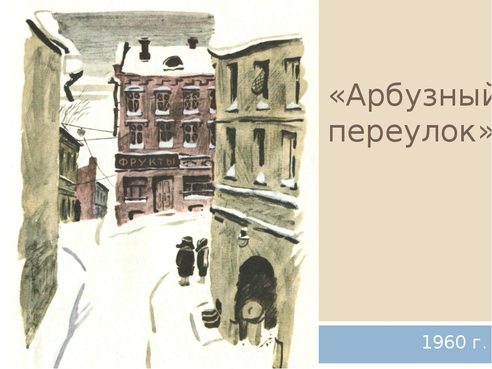 «Арбузный переулок» 1960 г.