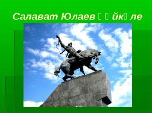Салават Юлаев һәйкәле