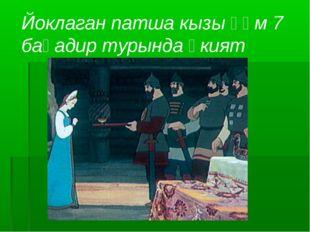 Йоклаган патша кызы һәм 7 баһадир турында әкият