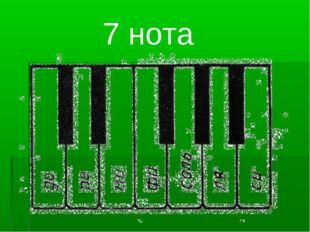 7 нота