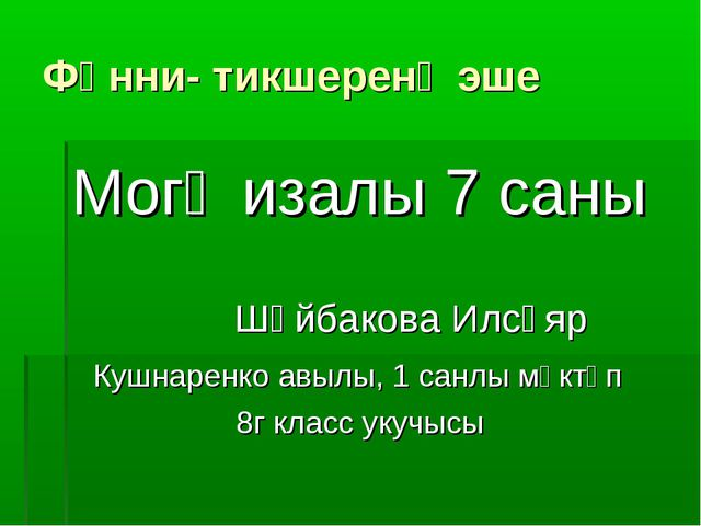 Фәнни- тикшеренү эше Могҗизалы 7 саны Шәйбакова Илсөяр Кушнаренко авылы, 1 са...