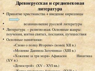 Древнерусская и средневековая литература Принятие христианства + введение кир