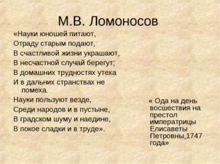 М.В. Ломоносов «Науки юношей питают, Отраду старым подают, В счастливой жизни