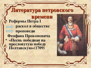 Литература петровского времени Реформы Петра I раскол в обществе проповеди Ф