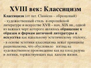 XVIII век: Классицизм Классицизм (от лат. Classicus – образцовый) - художеств