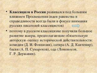 Классицизм в России развивался под большим влиянием Просвещения (идеи равенст