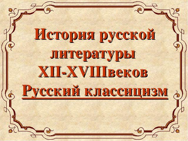 История русской литературы XII-XVIIIвеков Русский классицизм