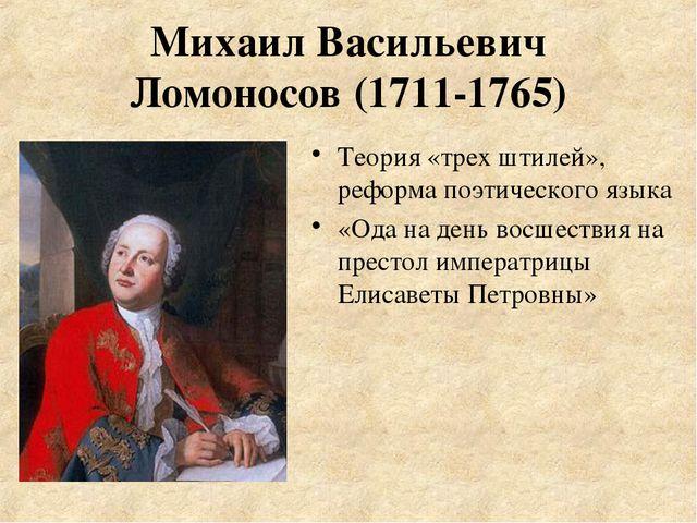 Михаил Васильевич Ломоносов (1711-1765) Теория «трех штилей», реформа поэтиче...