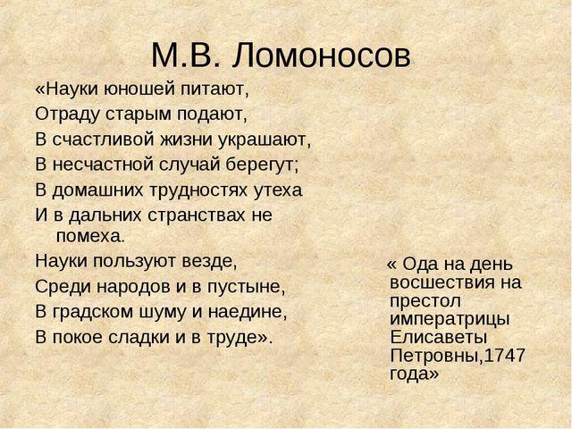 М.В. Ломоносов «Науки юношей питают, Отраду старым подают, В счастливой жизни...