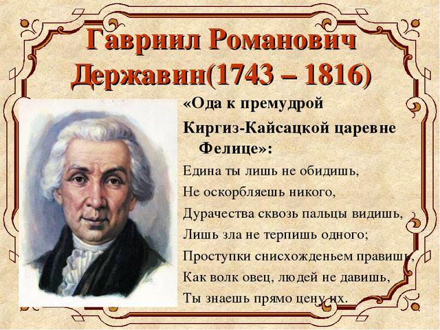 Гавриил Романович Державин(1743 – 1816) «Ода к премудрой Киргиз-Кайсацкой цар...