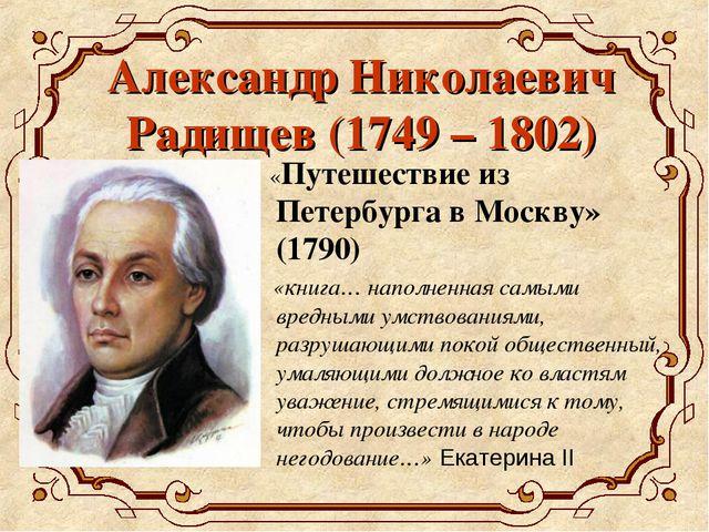 Александр Николаевич Радищев (1749 – 1802) «Путешествие из Петербурга в Москв...