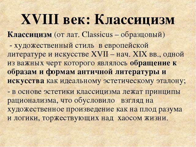 XVIII век: Классицизм Классицизм (от лат. Classicus – образцовый) - художеств...