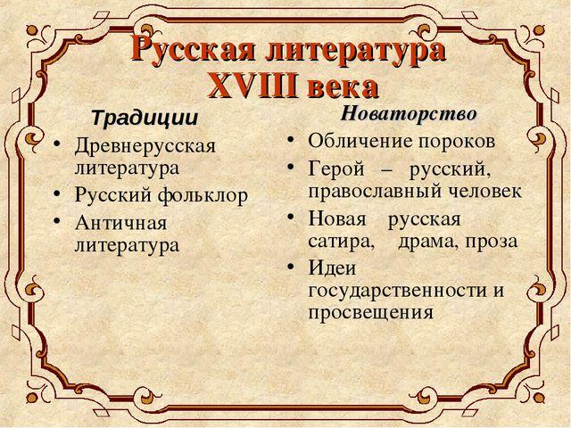 Традиции Древнерусская литература Русский фольклор Античная литература Новат...