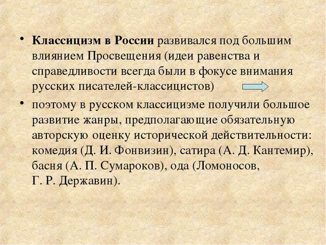Классицизм в России развивался под большим влиянием Просвещения (идеи равенст...