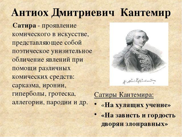 Антиох Дмитриевич Кантемир Сатира - проявление комического в искусстве, предс...