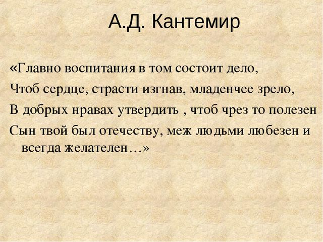 А.Д. Кантемир «Главно воспитания в том состоит дело, Чтоб сердце, страсти изг...