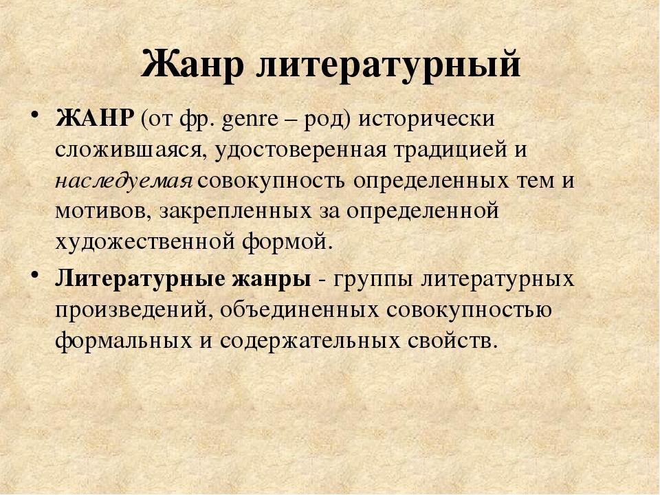 Жанр литературный ЖАНР (от фр. genre – род) исторически сложившаяся, удостове...