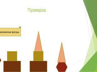 Проверка по две геометрические фигуры