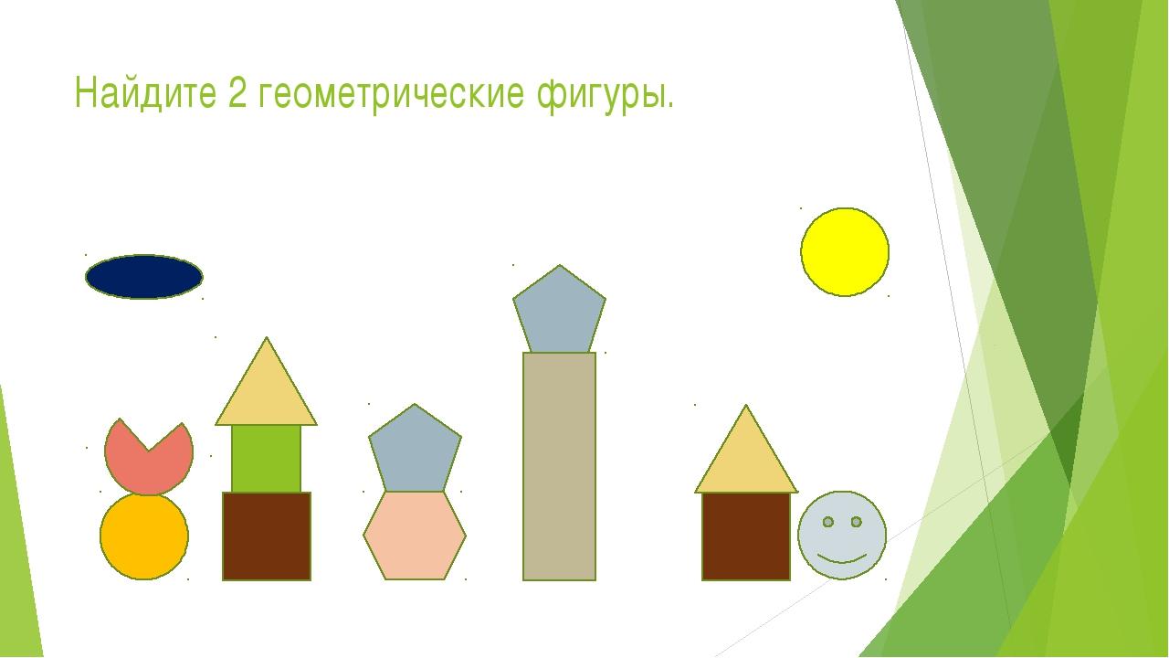 Найдите 2 геометрические фигуры.