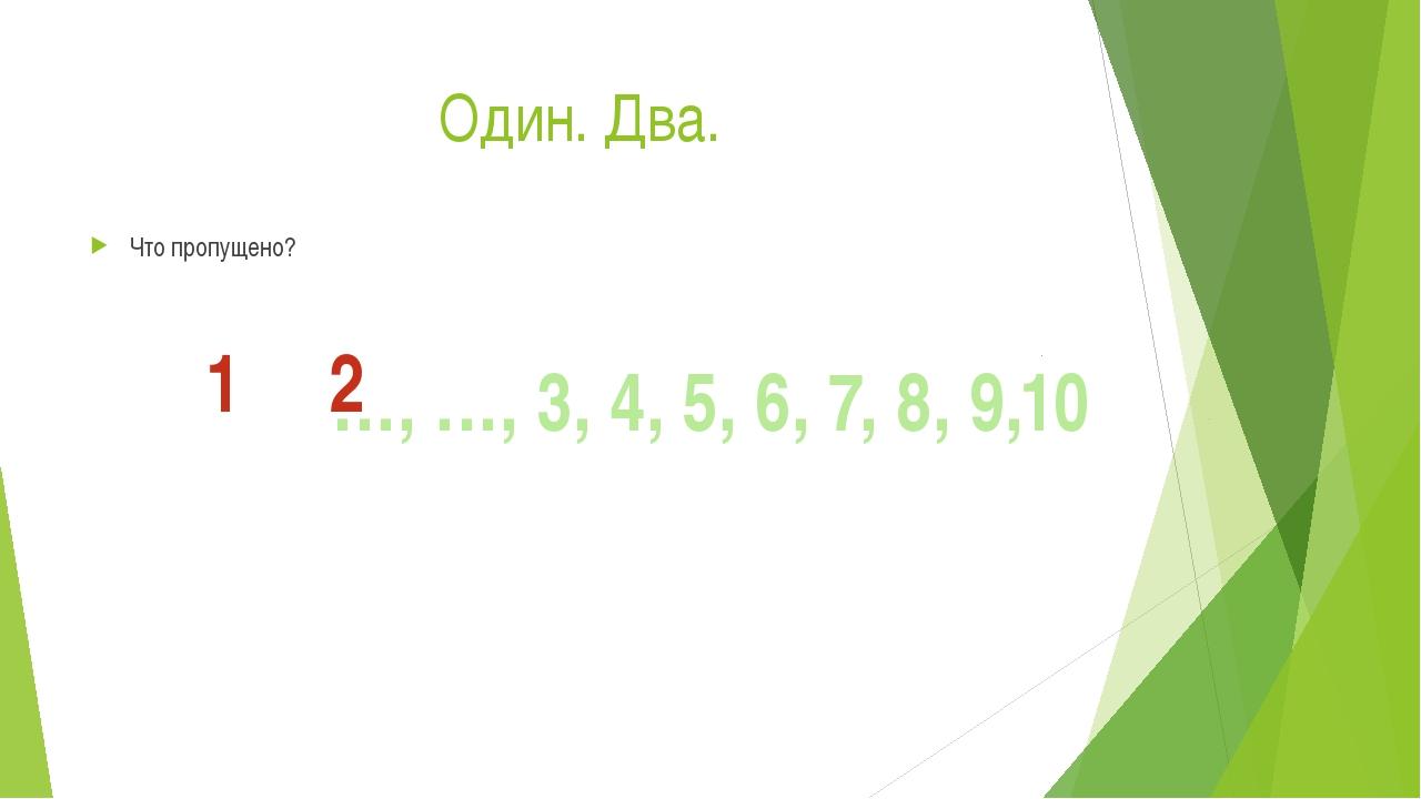 Один. Два. Что пропущено? …, …, 3, 4, 5, 6, 7, 8, 9,10 1 2