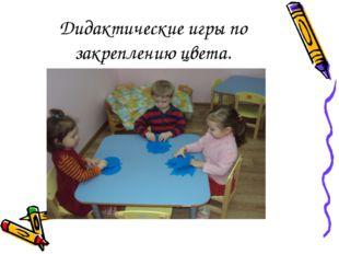 Дидактические игры по закреплению цвета.