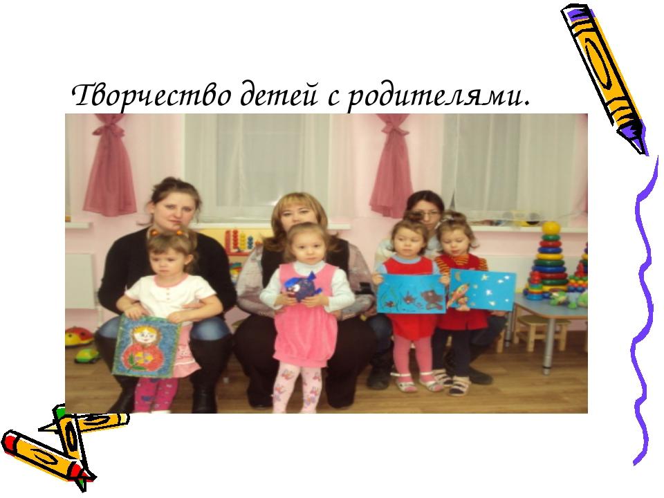 Творчество детей с родителями.