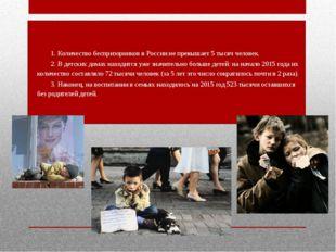 1. Количество беспризорников в России не превышает 5 тысяч человек. 2. В дет