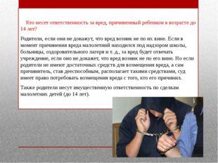 Кто несет ответственность за вред, причиненный ребенком в возрасте до 14 лет