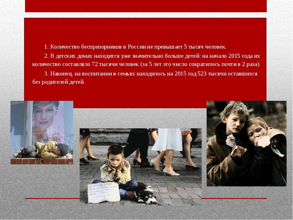 1. Количество беспризорников в России не превышает 5 тысяч человек. 2. В дет...