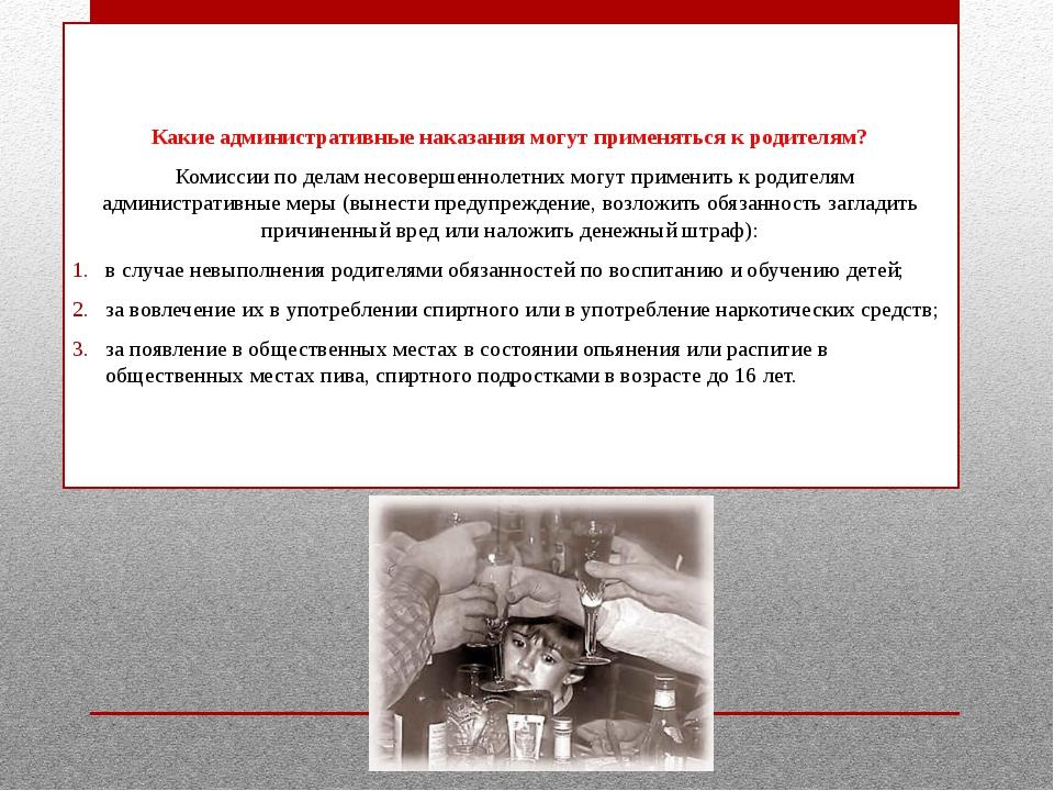 Какие административные наказания могут применяться к родителям? Комиссии по...