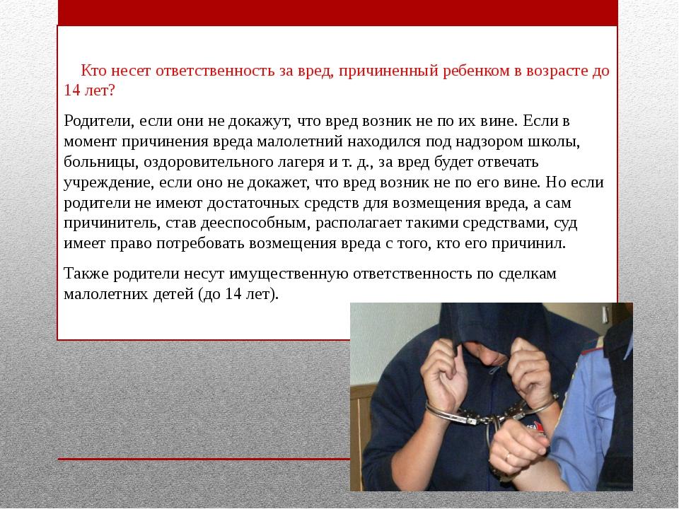 Кто несет ответственность за вред, причиненный ребенком в возрасте до 14 лет...