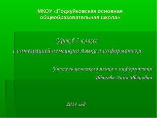 МКОУ «Подкуйковская основная общеобразовательная школа» Урок в 7 классе с инт