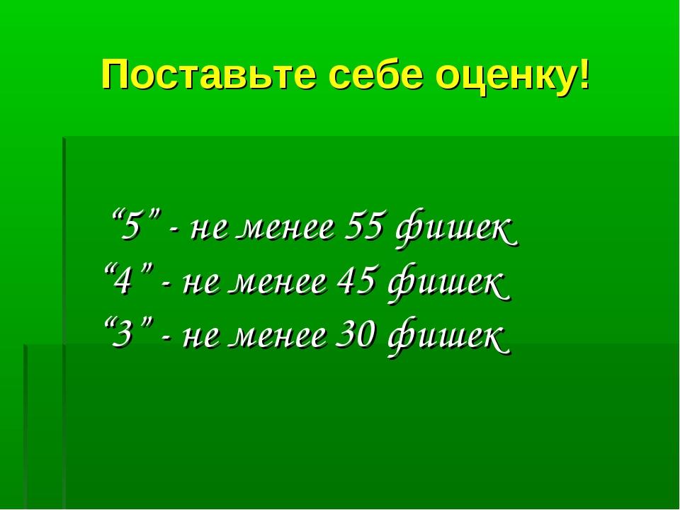 """Поставьте себе оценку! """"5"""" - не менее 55 фишек """"4"""" - не менее 45 фишек """"3"""" -..."""