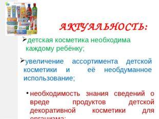 АКТУАЛЬНОСТЬ: необходимость знания сведений о вреде продуктов детской декорат