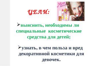 ЦЕЛИ: выяснить, необходимы ли специальные косметические средства для детей; у