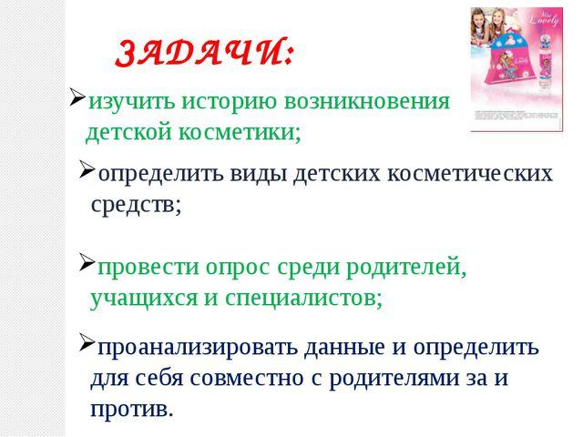 ЗАДАЧИ: определить виды детских косметических средств; провести опрос среди р...