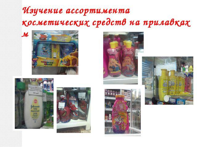 Изучение ассортимента косметических средств на прилавках магазинов