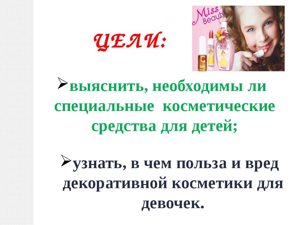 ЦЕЛИ: выяснить, необходимы ли специальные косметические средства для детей; у...