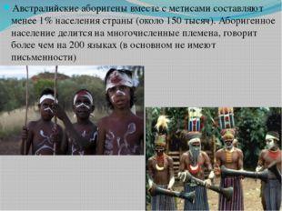 Австралийские аборигены вместе с метисами составляют менее 1% населения стран