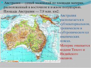 Австралия— самый маленький по площади материк, расположенный в восточном и юж